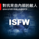 ISFW – 對抗來自內部的敵人