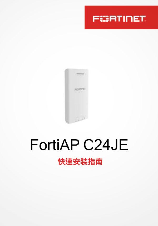 FortiAP C24JE-快速安裝指南